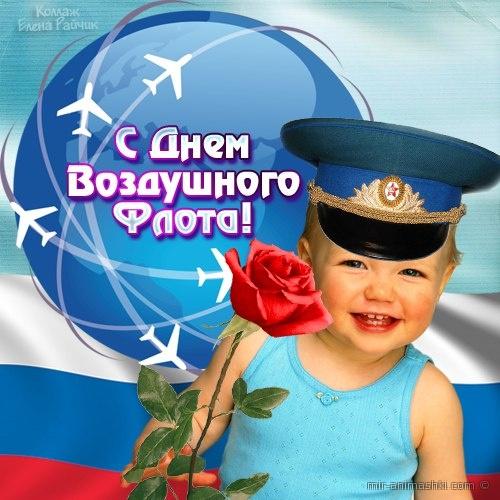 Картинки с Днем Воздушного Флота России - С днем Воздушного флота поздравительные картинки