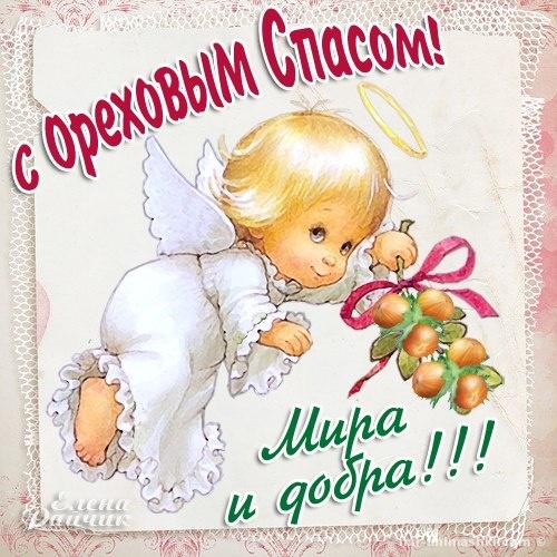 С ореховым спасом поздравляю - С Ореховым и Хлебным Спасом поздравительные картинки