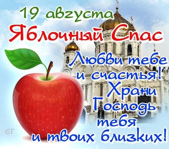 19 августа яблочный спас - С Яблочным Спасом поздравительные картинки