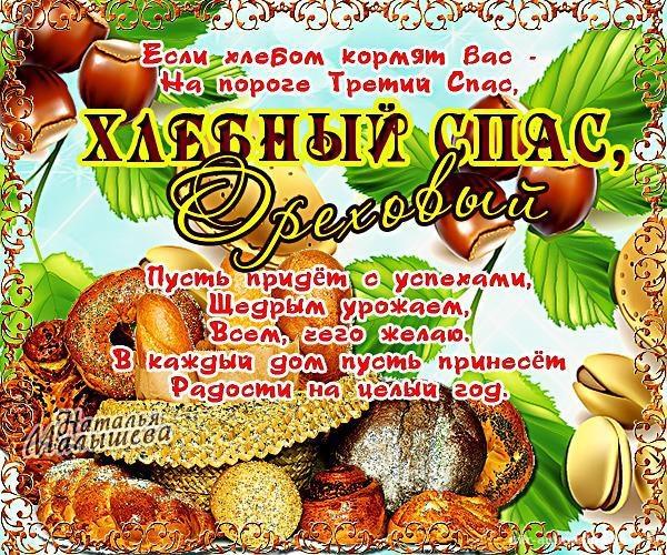 Открытка ореховый и хлебный спас, днем рождения лет