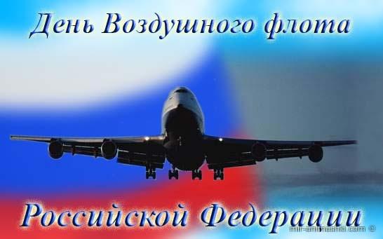 Поздравления на День воздушного флота (День авиации) - С днем Воздушного флота поздравительные картинки