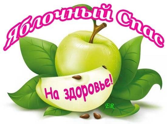 Яблочный Спас на здоровье! - С Яблочным Спасом поздравительные картинки
