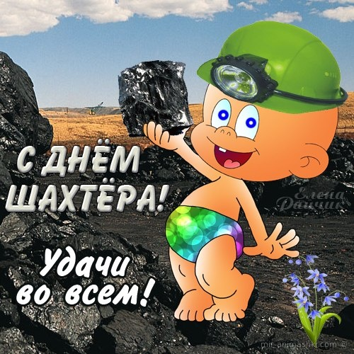 День шахтера картинки открытки 126