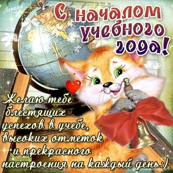 Добрые картинки с Первым Звонком - 1 сентября - 1 сентября - День знаний поздравительные картинки