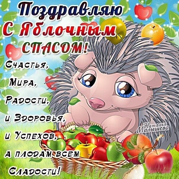 Поздравляю с Яблочным спасом - С Яблочным Спасом поздравительные картинки
