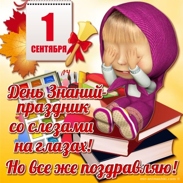 Поздравительные картинки на 1 сентября - 1 сентября - День знаний поздравительные картинки