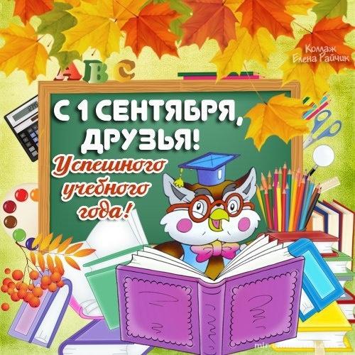 Веселые и смешные открытки на 1 сентября - 1 сентября - День знаний поздравительные картинки
