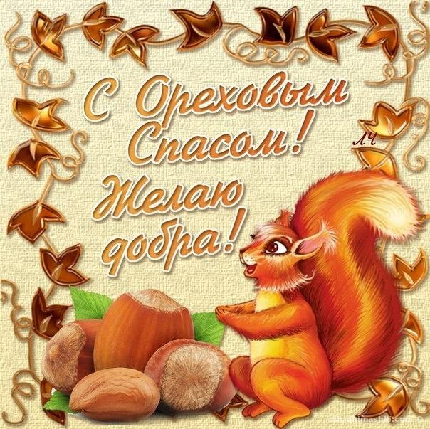 С Ореховым Спасом желаю добра - С Ореховым и Хлебным Спасом поздравительные картинки