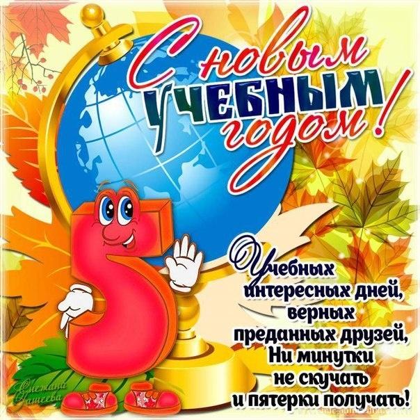 Поздравительные открытки на 1 сентября - 1 сентября - День знаний поздравительные картинки
