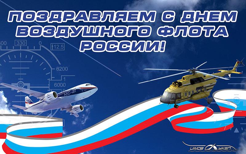 ПОЗДРАВЛЯЕМ С ДНЁМ ВОЗДУШНОГО ФЛОТА РОССИИ - С днем Воздушного флота поздравительные картинки
