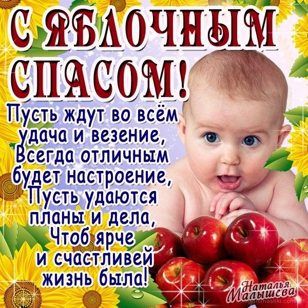 Картинки с поздравлениями к яблочному спасу