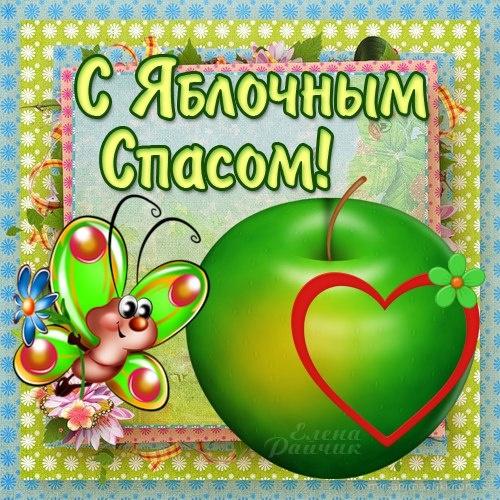 Красивые картинки с Яблочным спасом - С Яблочным Спасом поздравительные картинки