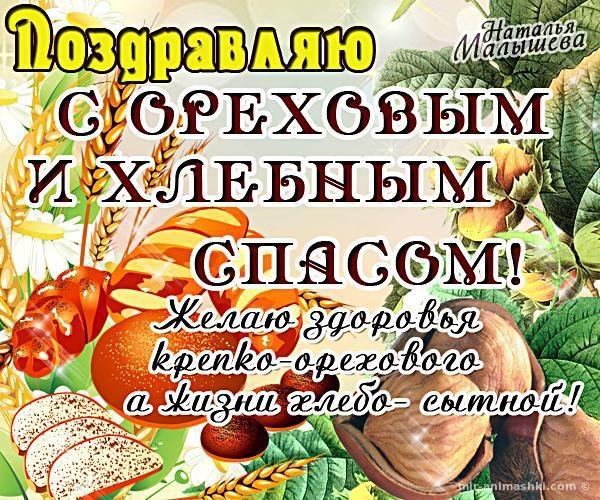 Поздравляю с Ореховым и Хлебным Спасом - С Ореховым и Хлебным Спасом поздравительные картинки