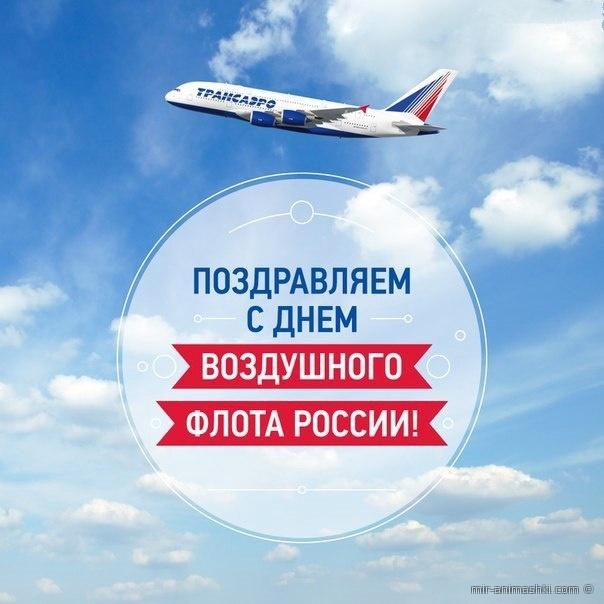 Поздравляем днём воздушного флота Росии - С днем Воздушного флота поздравительные картинки