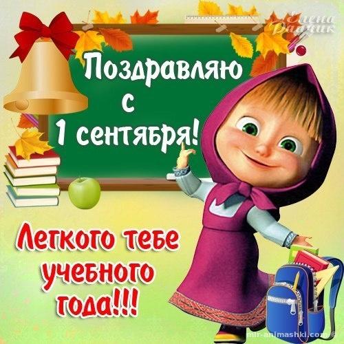 Скачать открытки с Днем Знаний - 1 сентября - День знаний поздравительные картинки