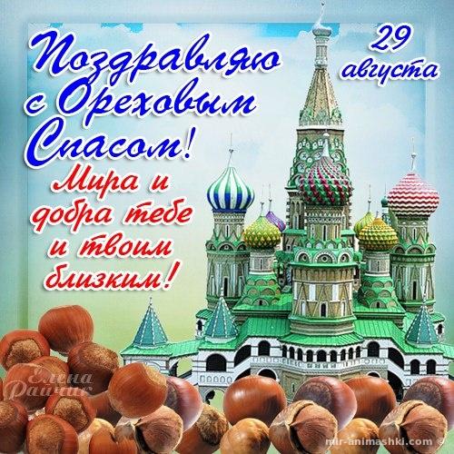 Ореховый Спас поздравления - С Ореховым и Хлебным Спасом поздравительные картинки