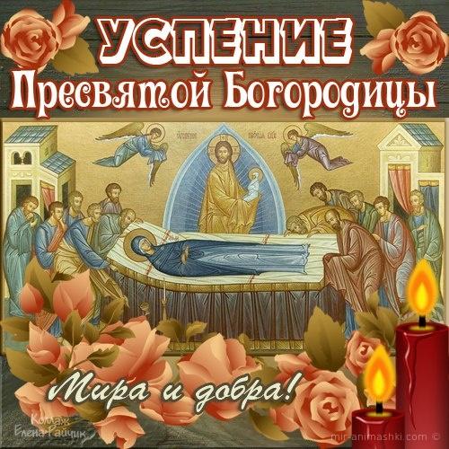 Картинка на Успение Пресвятой Богородицы - Религиозные праздники поздравительные картинки
