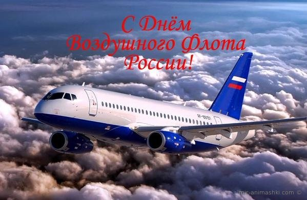 День Воздушного Флота картинка для поздравления - С днем Воздушного флота поздравительные картинки