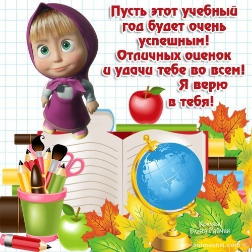 1 сентября - шуточные яркие картинки - 1 сентября - День знаний поздравительные картинки