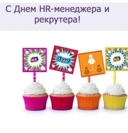 C днем HR-менеджера - С днем кадровика поздравительные картинки