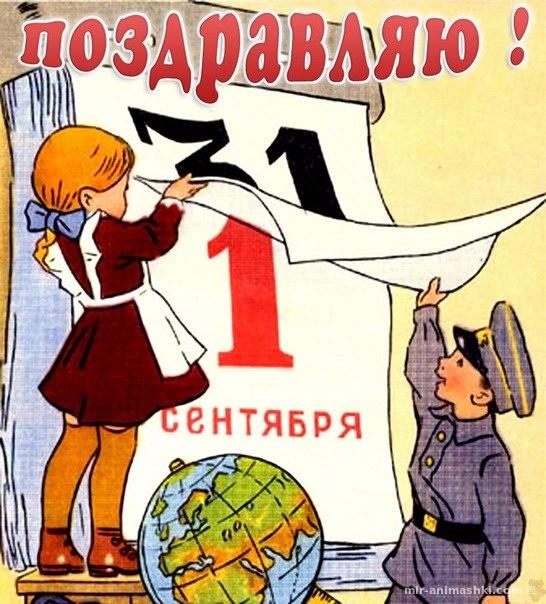 Старые открытки 1 сентября день знаний 45