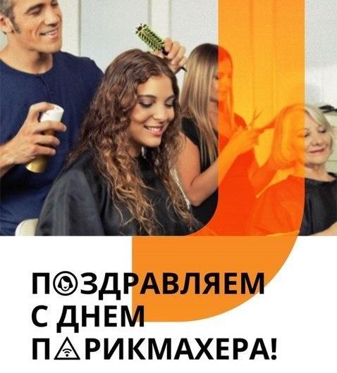 Поздравления подруге с днем парикмахера - С днем парикмахера поздравительные картинки