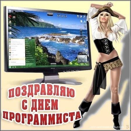 Картинка ко дню программиста - С днем Программиста поздравительные картинки