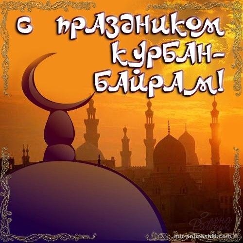 С праздником Курбан-Байрам! - Курбан Байрам - Ид аль Адха поздравительные картинки