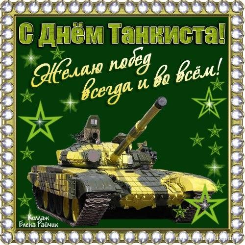 Поздравления в картинках с днём  танкиста - С днем танкиста поздравительные картинки