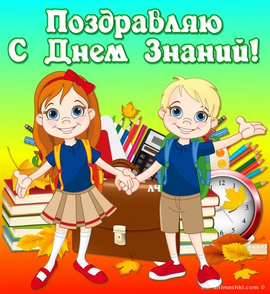 Открытки первокласснику на 1 сентября - 1 сентября - День знаний поздравительные картинки