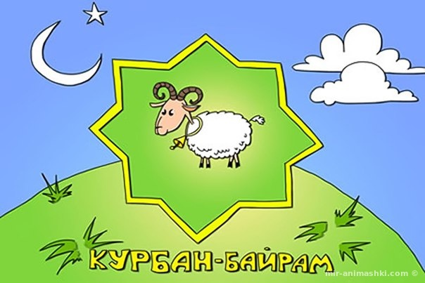 Открытка с праздником Курбан-Байрам - Курбан Байрам - Ид аль Адха поздравительные картинки