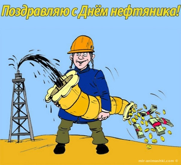 С днем нефтяника картинки прикольные - С днем нефтяника поздравительные картинки