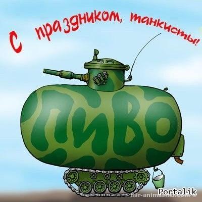 Прикольная картинка с ден танкиста - С днем танкиста поздравительные картинки