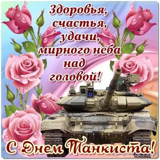 Поздравления с днем танкиста - С днем танкиста поздравительные картинки