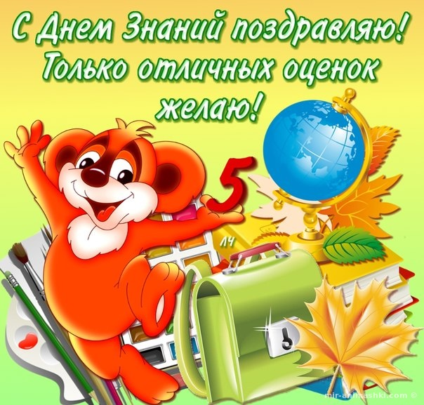 Поздравляем с 1-м сентября - 1 сентября - День знаний поздравительные картинки