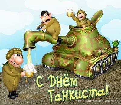 Прикольные картинки с днем танкиста - С днем танкиста поздравительные картинки