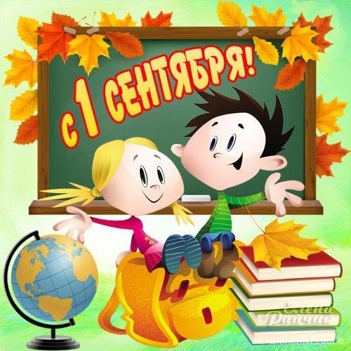Самые лучшие открытки на День Знаний - 1 сентября - День знаний поздравительные картинки