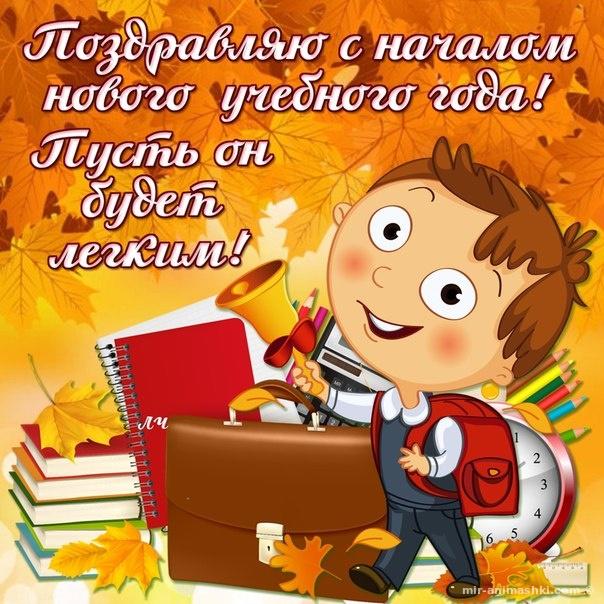 Прикольные картинки на День Знаний (1 сентября) - 1 сентября - День знаний поздравительные картинки
