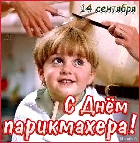 Международный день парикмахера - С днем парикмахера поздравительные картинки