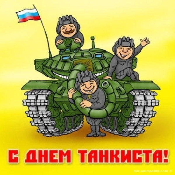 Открытки с Днем Танкиста - С днем танкиста поздравительные картинки