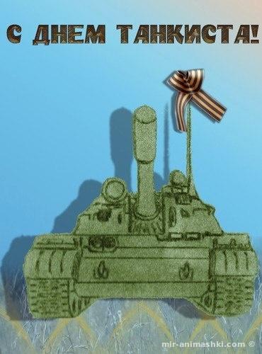 Открытки с днем танкиста в России - С днем танкиста поздравительные картинки