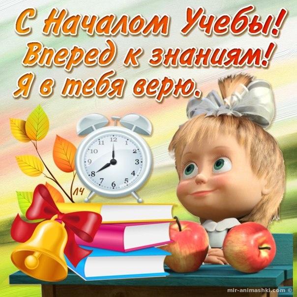 Картинки с праздником 1 сентября - 1 сентября - День знаний поздравительные картинки