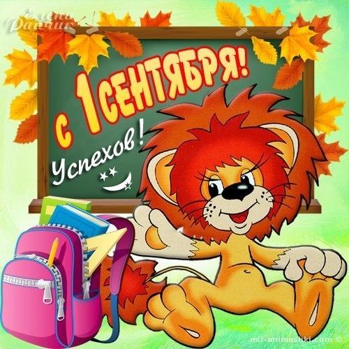Уют, поздравления родителям с 1 сентября первоклашек картинки смешные