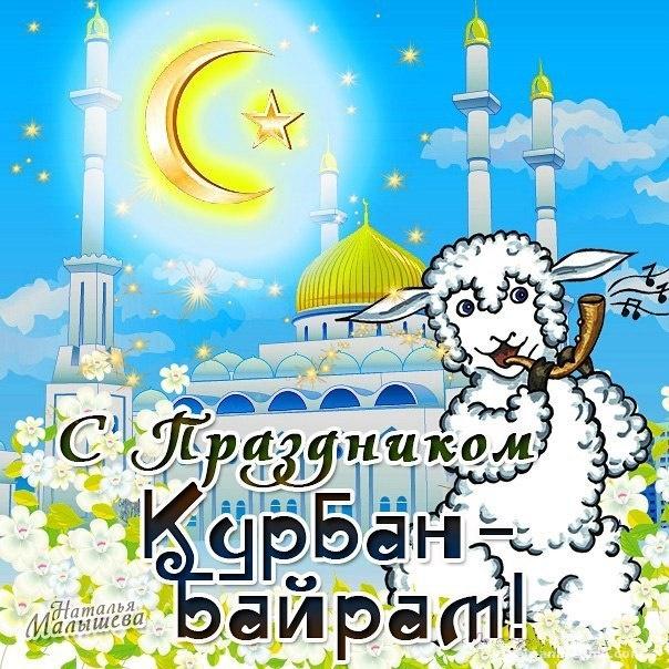 Поздравление Курбан Байрам - Курбан Байрам - Ид аль Адха поздравительные картинки