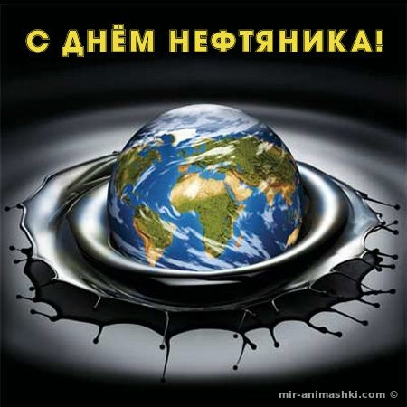 Картинки на День нефтяника и газовика - С днем нефтяника