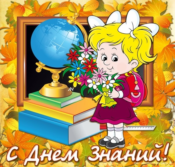 Прикольные открытки на День Знаний - 1 сентября - 1 сентября - День знаний поздравительные картинки