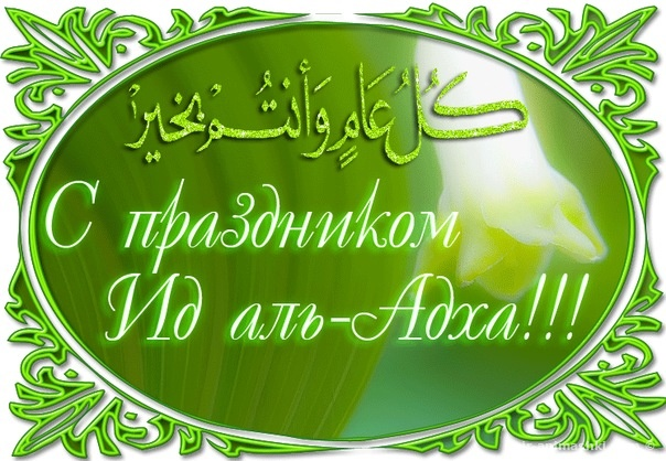 Мусульманский праздник Курбан-байрам - Курбан Байрам - Ид аль Адха поздравительные картинки