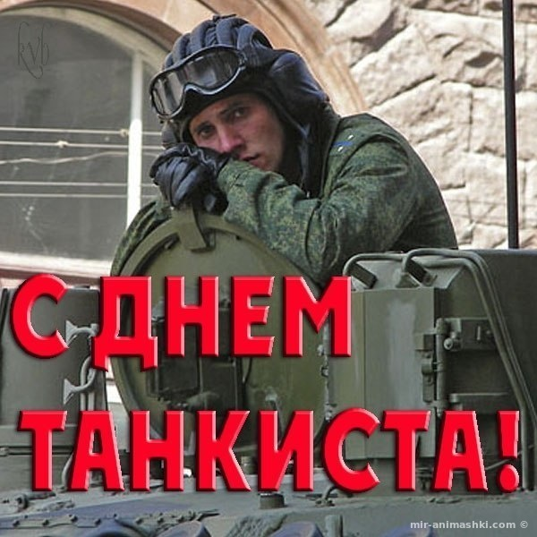 Картинка с днем танкиста для мужа - С днем танкиста поздравительные картинки