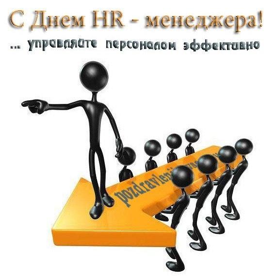 Поздравления с днем HR-менеджера - С днем кадровика поздравительные картинки