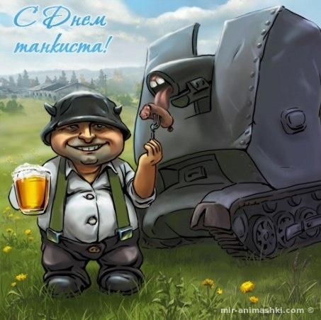 Прикольное поздравления в картинках танкисту - С днем танкиста поздравительные картинки